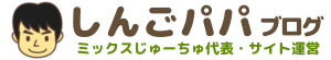 しんごパパブログ ミックスじゅーちゅ代表